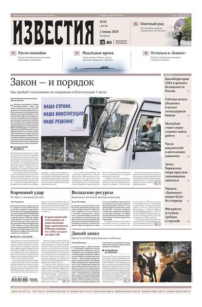 Известия 59-2020