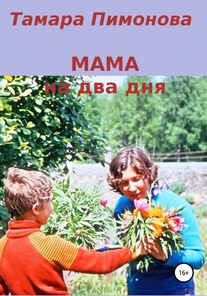 Мама на два дня