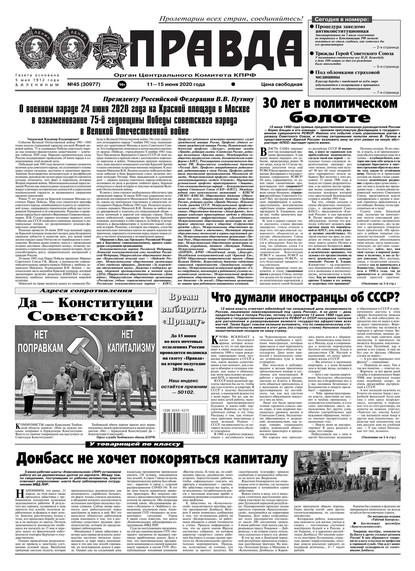 Правда 45-2020