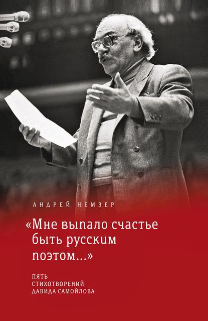 «Мне выпало счастье быть русским поэтом…»