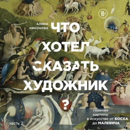 Что хотел сказать художник? Главные картины в искусстве от Босха до Малевича. Часть 2