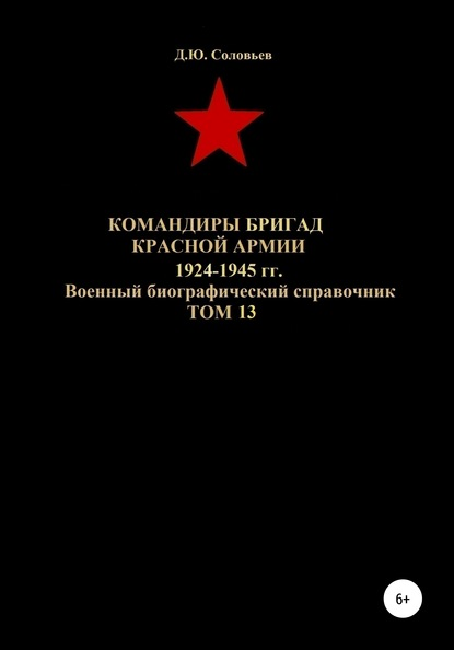 Командиры бригад Красной Армии 1924-1945 гг. Том 13