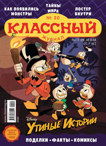 Классный журнал №20/2020