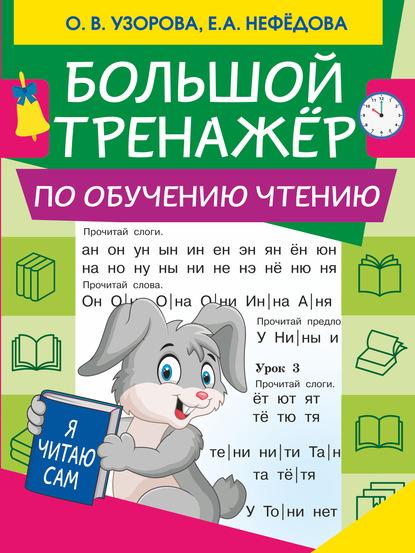 Большой тренажер по обучению чтению