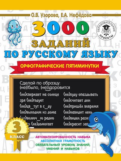 3000 заданий по русскому языку. Орфографические пятиминутки. 3 класс