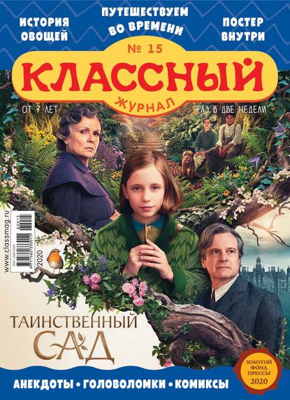 Классный журнал №15/2020