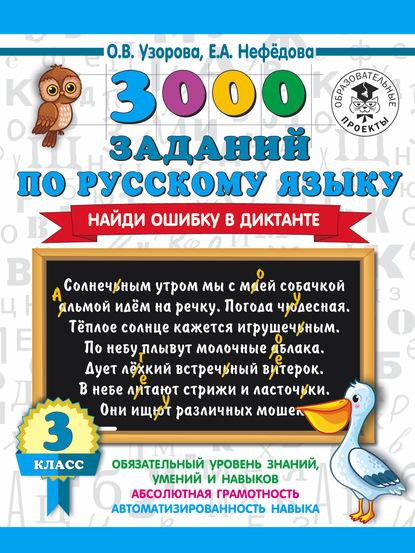3000 заданий по русскому языку. Найди ошибку в диктанте. 3 класс