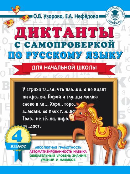 Диктанты с самопроверкой по русскому языку. 4 класс