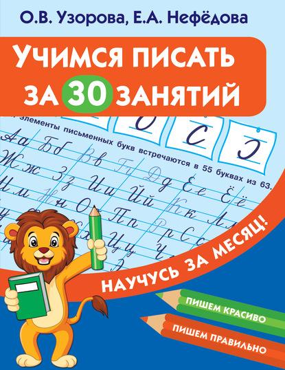 Учимся писать за 30 занятий