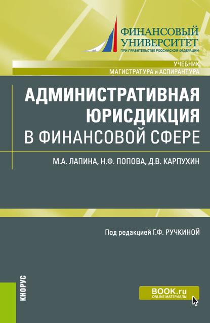 Административная юрисдикция в финансовой сфере