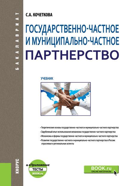 Государственно-частное и муниципально-частное партнерство + eПриложение: тесты