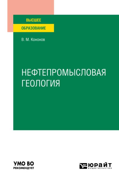 Нефтепромысловая геология. Учебное пособие для вузов