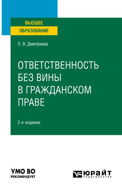 Ответственность без вины в гражданском праве 2-е изд., пер. и доп. Учебное пособие для вузов