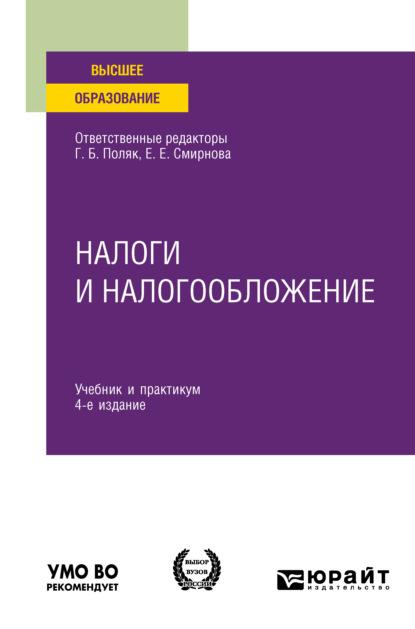Налоги и налогообложение 4-е изд. Учебник и практикум для вузов