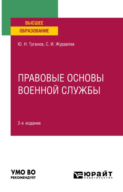 Правовые основы военной службы 2-е изд., испр. и доп. Учебное пособие для вузов