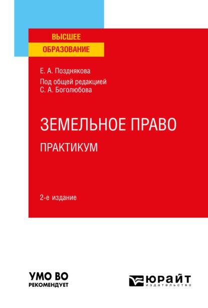 Земельное право. Практикум 2-е изд. Учебное пособие для вузов