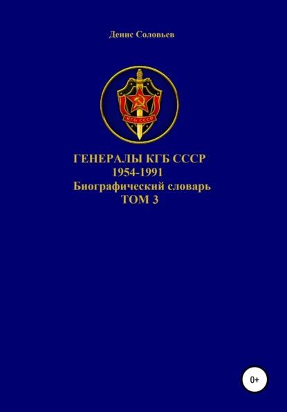 Генералы КГБ СССР 1954-1991 гг. Том 3