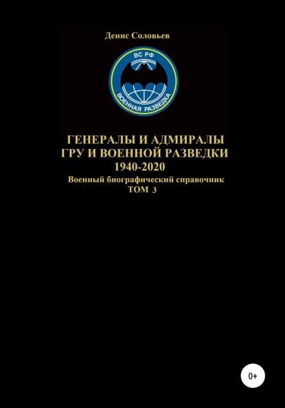 Генералы и адмиралы ГРУ и войсковой разведки 1940-2020. Том 3