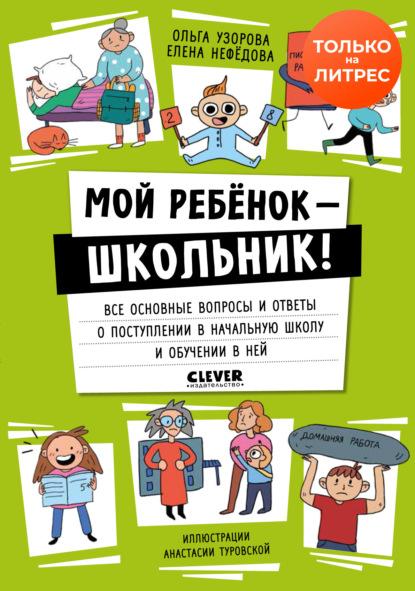 Мой ребенок – школьник! Все основные вопросы и ответы о поступлении в начальную школу и обучении в ней
