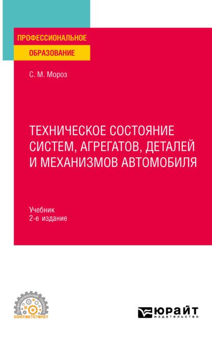 Техническое состояние систем, агрегатов, деталей и механизмов автомобиля 2-е изд., пер. и доп. Учебник для СПО