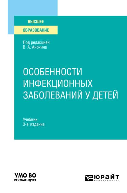 Особенности инфекционных заболеваний у детей 3-е изд., испр. и доп. Учебник для вузов