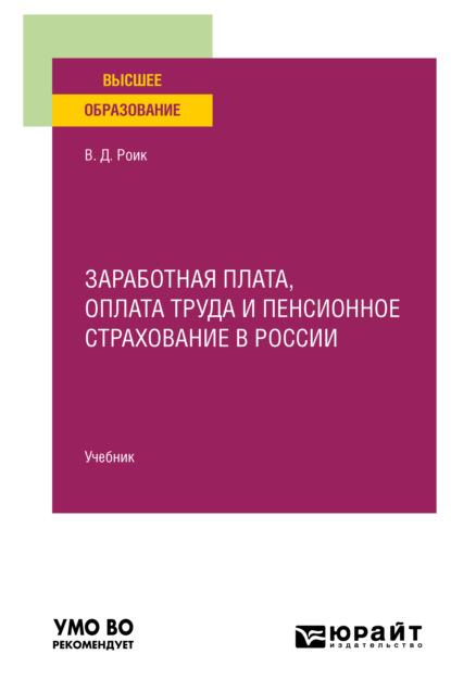 Заработная плата, оплата труда и пенсионное страхование в России. Учебник для вузов