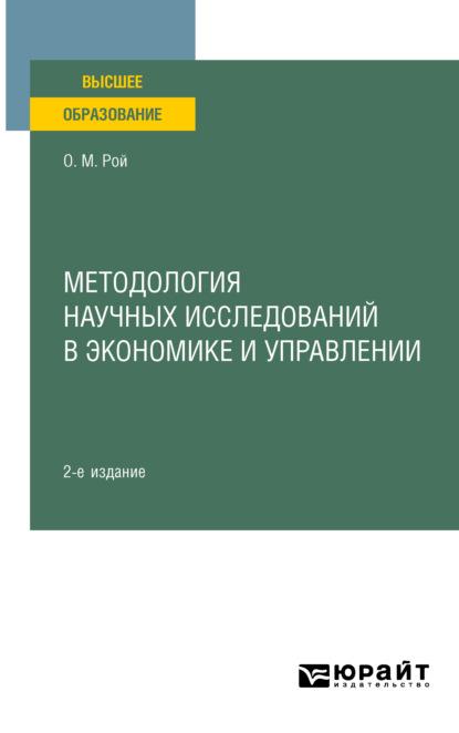Методология научных исследований в экономике и управлении 2-е изд., пер. и доп. Учебное пособие для вузов