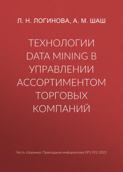 Технологии Data Mining в управлении ассортиментом торговых компаний