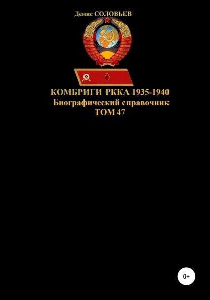 Комбриги РККА 1935-1940. Том 47