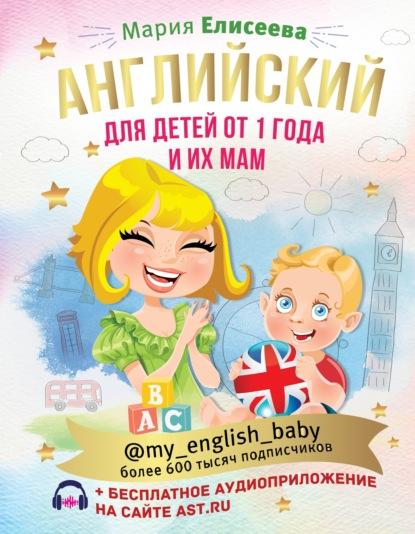 Английский для детей от 1 года и их мам @my_english_baby (+ аудиоприложение)