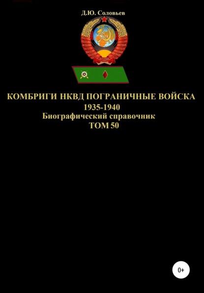 Комбриги НКВД Пограничные войска 1935-1940. Том 50