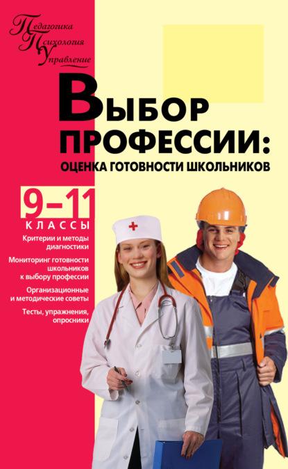 Выбор профессии. Оценка готовности школьников. 9–11 классы