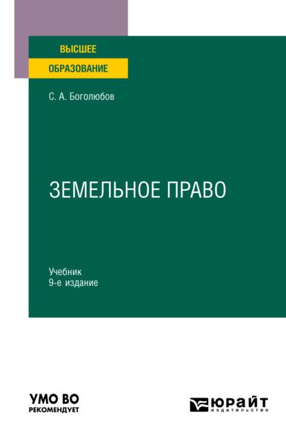 Земельное право 9-е изд., пер. и доп. Учебник для вузов