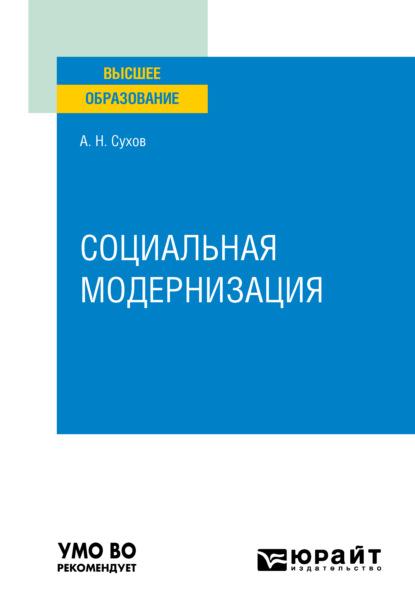 Социальная модернизация. Учебное пособие для вузов