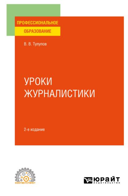 Уроки журналистики 2-е изд., испр. и доп. Учебное пособие для СПО