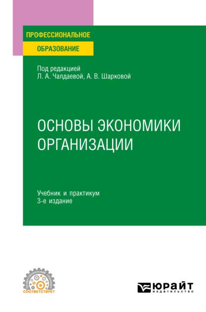 Основы экономики организации 3-е изд., пер. и доп. Учебник и практикум для СПО