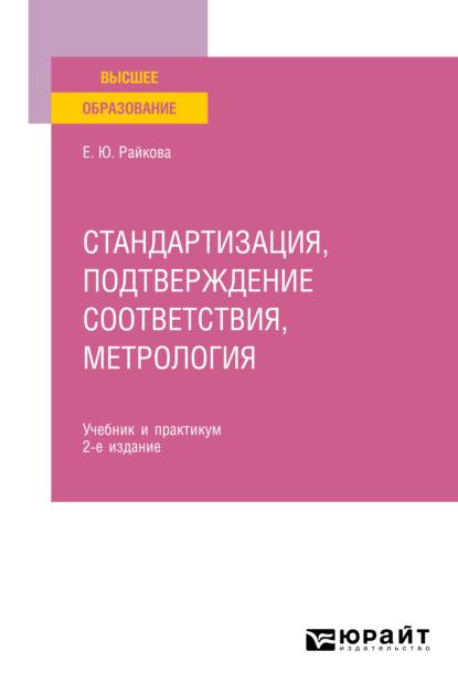 Стандартизация, подтверждение соответствия, метрология 2-е изд. Учебник и практикум для вузов