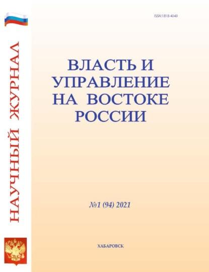 Власть и управление на Востоке России №1 (94) 2021