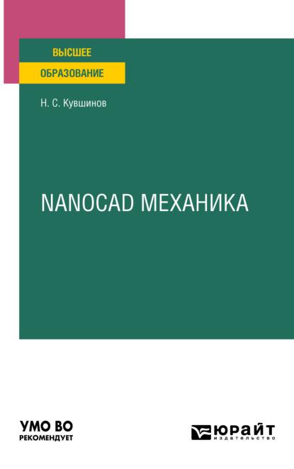 Nanocad механика. Учебное пособие для вузов
