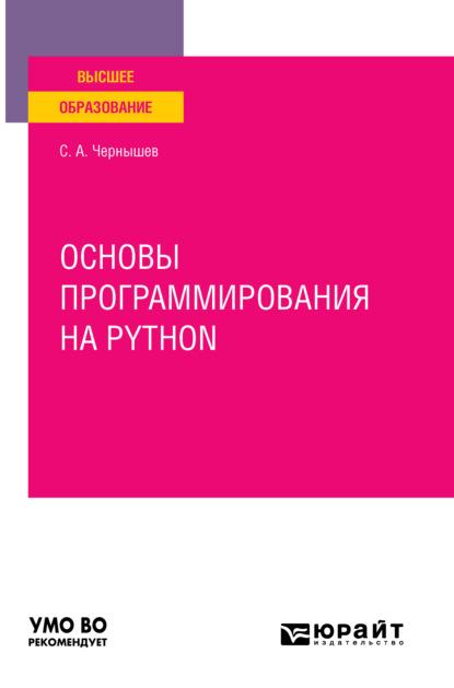 Основы программирования на python. Учебное пособие для вузов