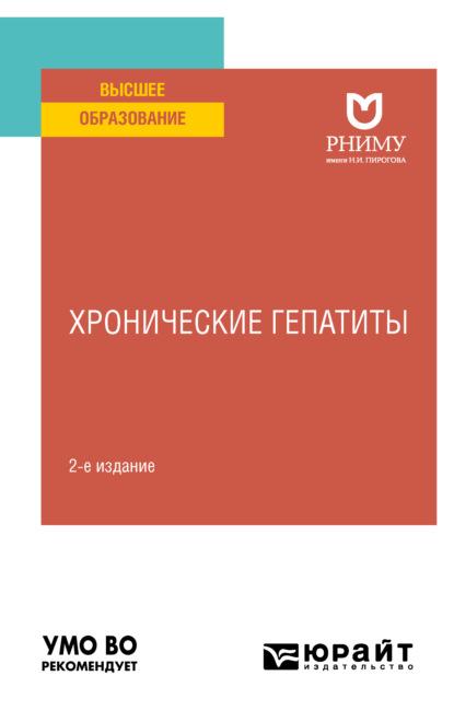 Хронические гепатиты 2-е изд. Учебное пособие для вузов