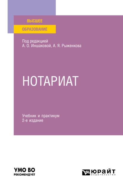 Нотариат 2-е изд. Учебник и практикум для вузов