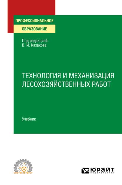Технология и механизация лесохозяйственных работ. Учебник для СПО