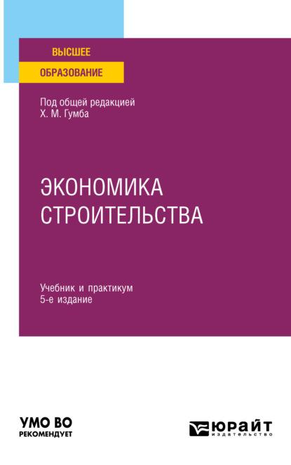 Экономика строительства 5-е изд., пер. и доп. Учебник и практикум для вузов