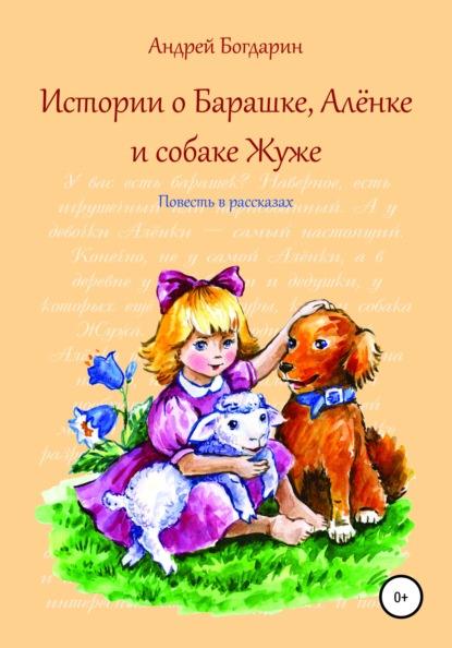 Истории о Барашке, Алёнке и собаке Жуже