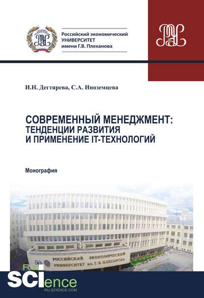 Современный менеджмент: тенденции развития и применение IT-технологий