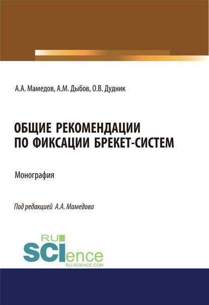 Общие рекомендации по фиксации брекет-систем