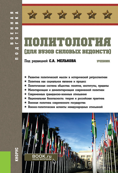 Политология (для вузов силовых ведомств)