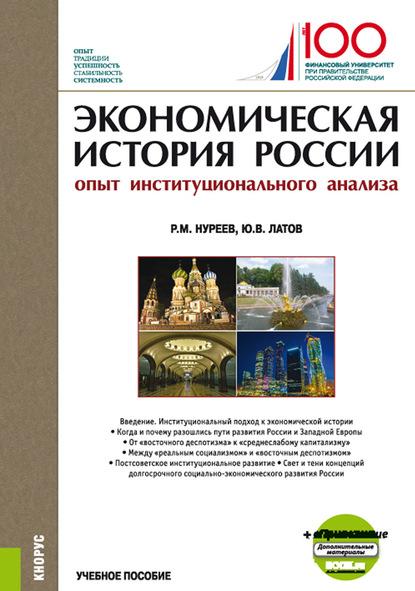 Экономическая история России (опыт институционального анализа) + еПриложение