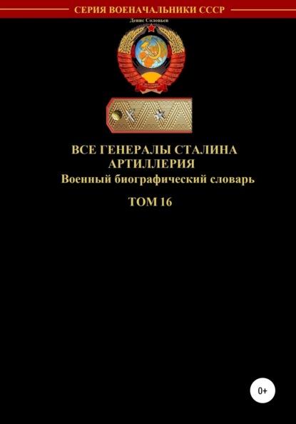 Все генералы Сталина Артиллерия. Том 16